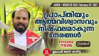 02 KINGS 02: 18 | Amen- Word of God | February 07, 2021 | Ep…