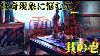 【新企画】 今回訪れたのは 北海道 旭川市 にある怪奇現象で悩むリスナーさんのご自宅 今作は心霊現象の起こるご自宅で除霊をし、まさかの住まれている本人にも…