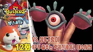 요괴워치 버스터즈 적묘단 실황 공략 12화 EP5 춤추는! 럭키 스네이크 대수사선! VS 삼두구렁이 [부스팅] (3DS)