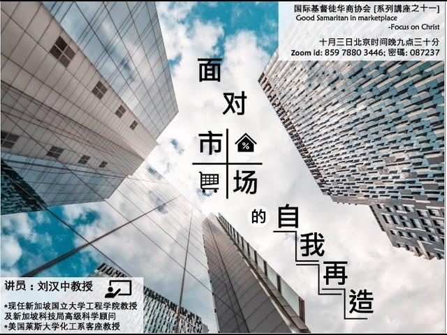 面对市场的自我再造-刘汉中教授 20201003