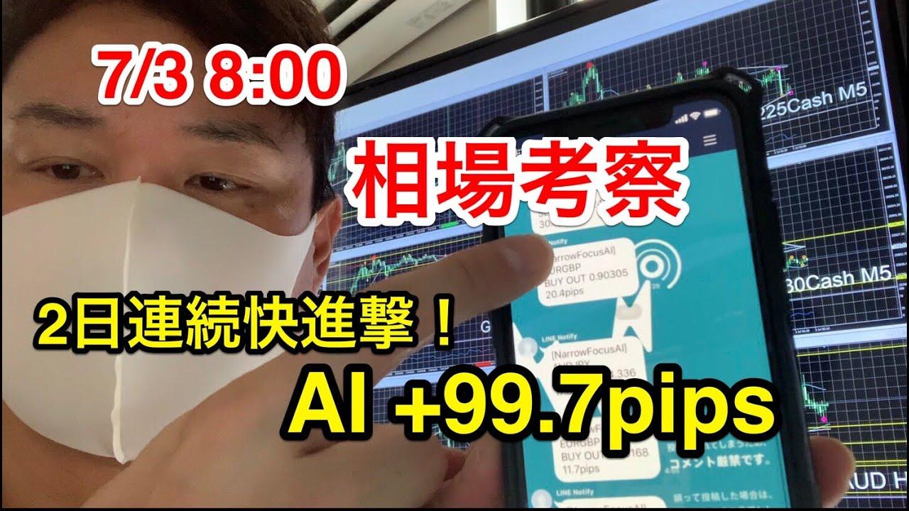 7月3日 相場考察 【AI+99.7pips】そしてポンドもそろそろ押し目買い検討中