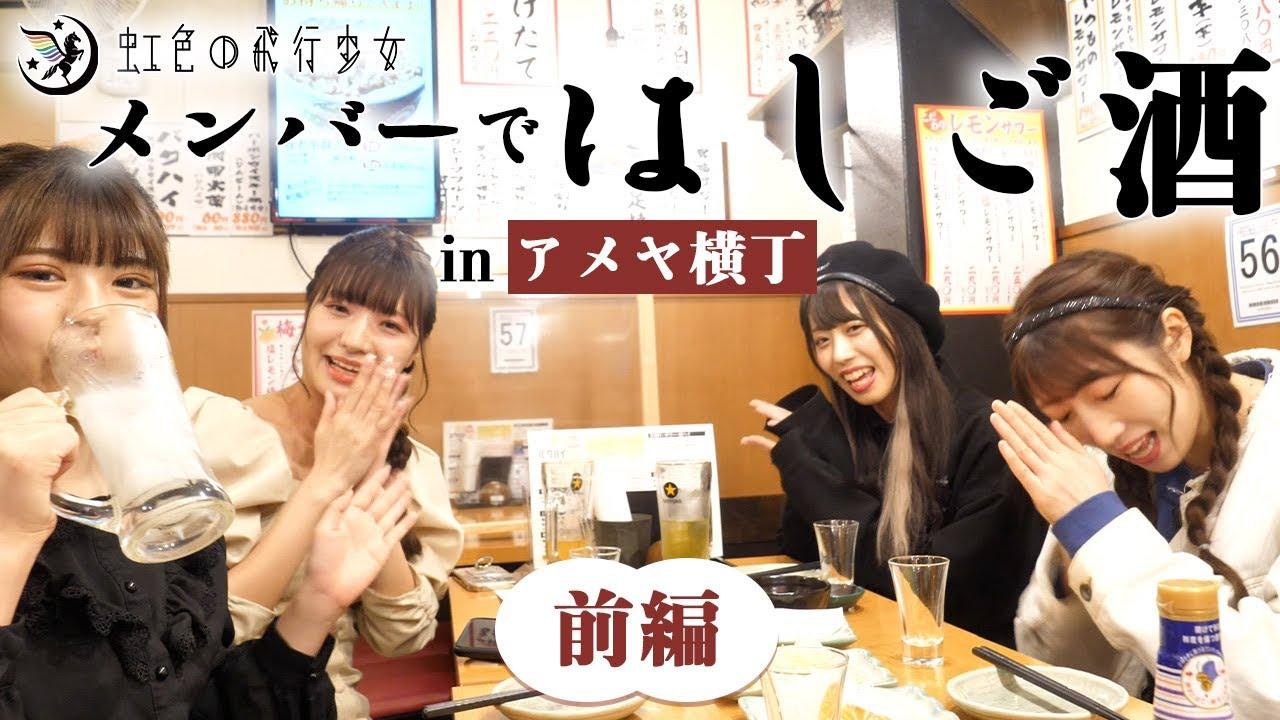 【泥酔】アイドルがアメ横で飲みはしご酒!!【前編】
