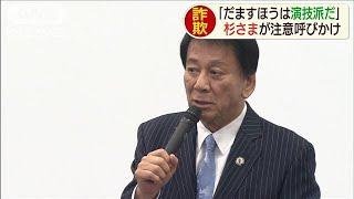 「演技派にご用心」杉良太郎さんが詐欺への注意訴え(19/06/11)
