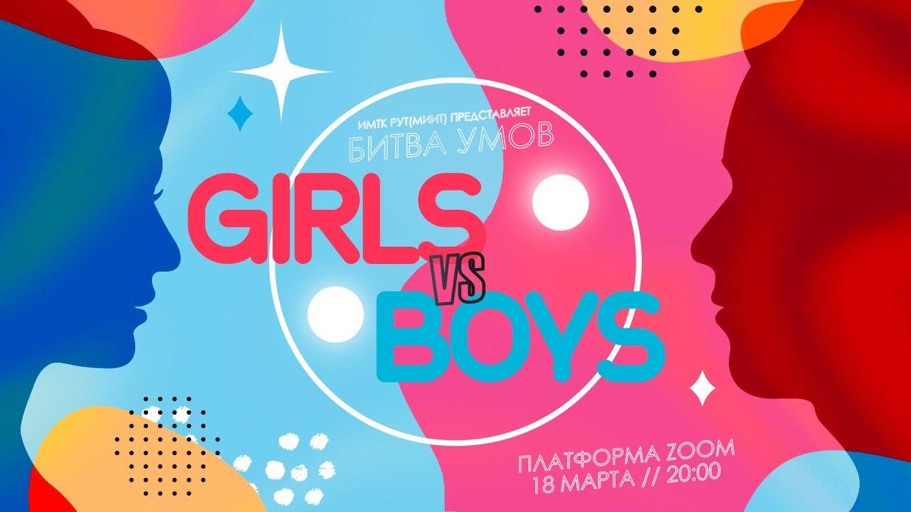 GIRLS VS BOYS - битва умов
