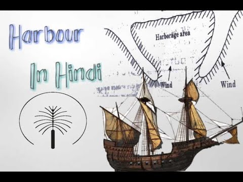 Harbour | Port | in hindi | difference between harbour and port | natural harbour | ln hindi