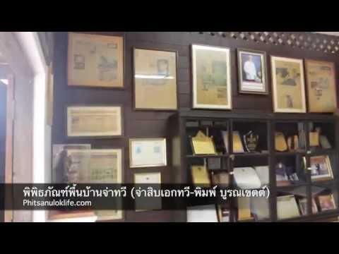 พิพิธภัณฑ์พื้นบ้านจ่าทวี (จ่าสิบเอกทวี-พิมพ์ บูรณเขตต์)