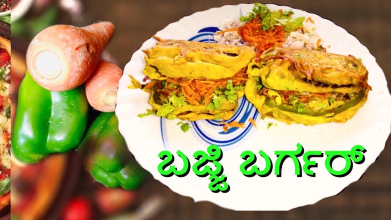 ಕ್ಯಾಪ್ಸಿಕಂ ಬಜ್ಜಿ ಬರ್ಗರ್ | Capsicum Bajji  Burger | Jyothis Kitchen