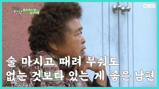 [로드다뮤 '만남' 6화②] 술 마시고 …