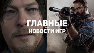 Главные новости игр | GS TIMES [GAMES] 03.06.2019 | Death Stranding, Modern Warfare, Xbox Game Pass