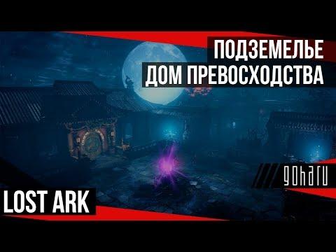 """Lost Ark - подземелье """"Дом превосходства"""""""