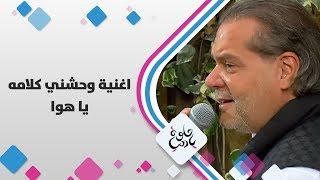 الفنان هاني العمري - اغنية وحشني كلامه يا هوا