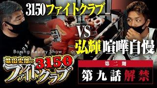 【第九話】一期生プロテスト結果発表!そしてK-1弘輝が率いる「喧嘩自慢軍」が二期生に殴り込み!!