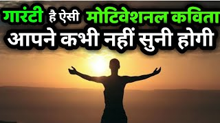 Gambar cover Best and powerful motivational quotes in hindi by sud talks : life motivation