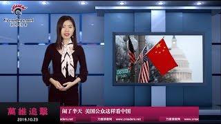 闹了半天  美国公众这样看中国?(《万维追击》20191023)