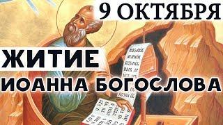 видео: Иоанн Богослов. Житие апостола и евангелиста
