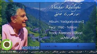 Mazhari Xalqi - Awenay Dulbari - with Lyrics - 4K | مەزهەری خالقی - ئاوێنەی دولبەری - ژێرنووس