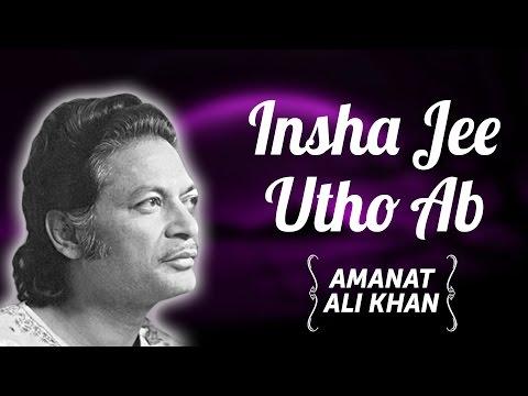 amanat-ali-khan-ghazals-vol-1-|-insha-jee-utho-ab-|-amanat-ali-khan-songs