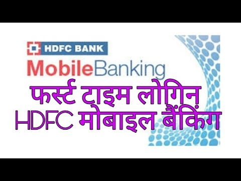 First time login HDFC mobile banking