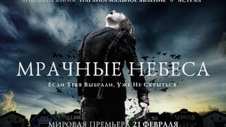 Мрачные небеса 2013  (Dark Skies) Русский трейлер