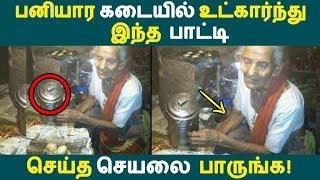 பனியார கடையில் உட்கார்ந்து இந்த பாட்டி செய்த செயலை பாருங்க! | Tamil News