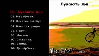 """Группа theEazy, альбом """"Бувають дні"""". Рок блюз Слушать онлайн."""