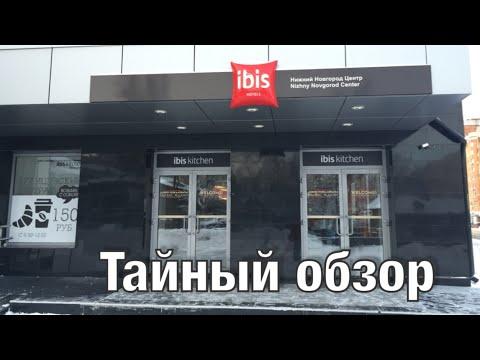 Гостиница IBIS Тайный ОБЗОР #РЕВИЗОРРО /Нижний Новгород/ НАРУШЕНИЕ в РЕСТОРАНЕ