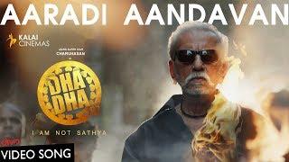 aaradi-aandavan-song-dha-dha-87-charuhassan-m-kalaiselvan-vijay-srig-kalai-cinemas