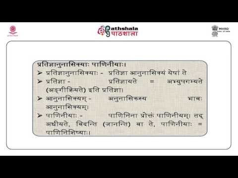 Pratyahara and types of Swaras (SAN)