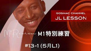 #13-1 「M1 REVIEW - M1特別練習」JOHN LUCAS