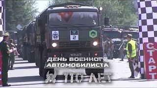 C Днем военного автомобилиста!