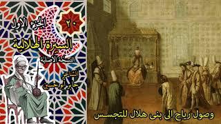 الشاعر جابر ابو حسين الجزء الاول الحلقة 20 العشرون من السيرة الهلالية