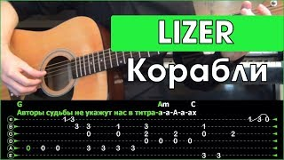 LIZER - Корабли \ Разбор песни на гитаре \ Табы, аккорды и бой \ Без баррэ