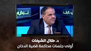 د. طلال الشرفات - أولى جلسات محاكمة قضية الدخان