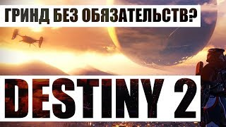 DESTINY 2 | ГРИНД БЕЗ ОБЯЗАТЕЛЬСТВ?