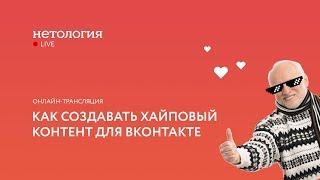 как создавать хайповый контент для ВКонтакте