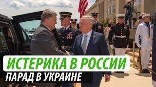 Истерика в России: Парад в Украине