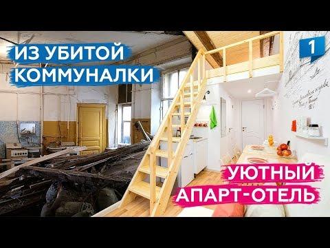 Инвестиции в недвижимость с доходностью 20% годовых. Апарт-отель Казанский.