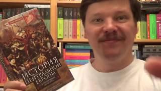 Оскар Халецки: История Центральной Европы с древних времен до ХХ века