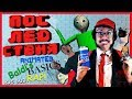 THE AFTERMATH RUS SUB Animated Baldi S Basics Rap I Перевод mp3