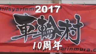 2017車輪村toyo_トライアルデモンストレーション 10周年 雨は止んだ!!...