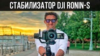 видео Обзор ручного стабилизатора DJI Ronin-S