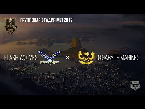 Flash Wolves vs GIGABYTE Marines – MSI 2017 Group Stage. День 5: Игра 5