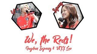 We the Reds! / We are One (우리는 하나) Live Version ~ Gugudan Sejeong & VIXX Leo (Han/Rom/Eng) Lyrics - Stafaband