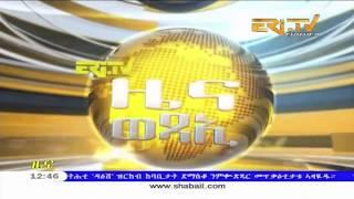ERi-TV Tigrinya News from Eritrea for April 30, 2018