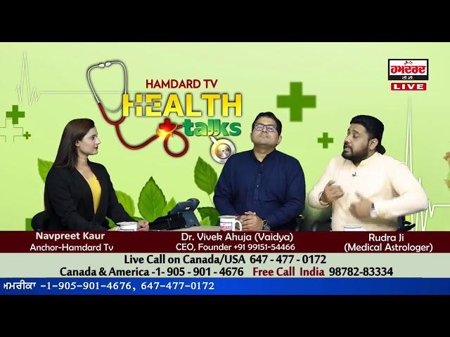 25th Live Health Talk on Hamdard TV By Dr. Vaidya Vivek Ahuja & Rudra