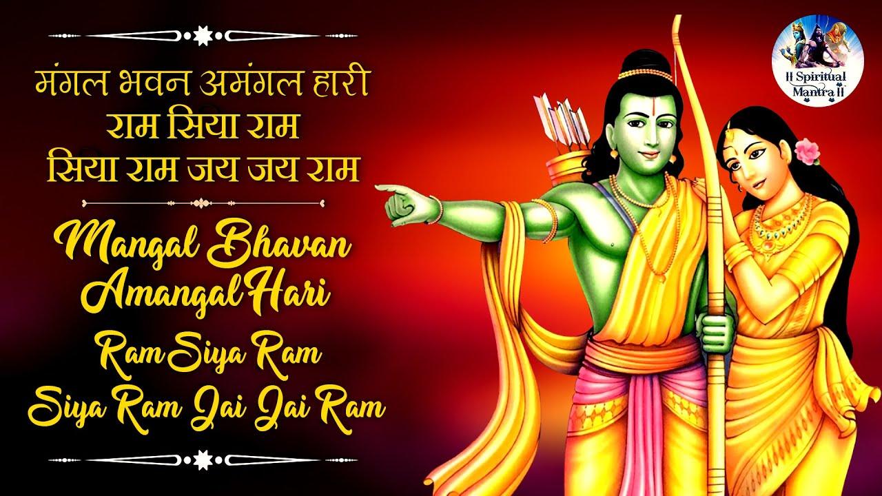 hey bhagwan ram