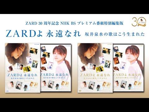 ZARD初ドーム公演!ライブ配信の視聴方法!地上波の放送はある?