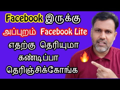 👉 Facebook Lite என்ன? 🔥 How To Use Facebook Lite   Facebook Lite Tips in Tamil 2020 - 2021 👈🌎 🌎 🌎