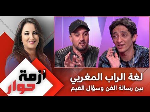 أزمة حوار .. لغة الراب المغربي بين رسالة الفن وسؤال القيم (حلقة كاملة)
