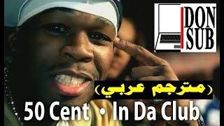 Скачать 50 Cent In Da Club مترجم عربي Live Donsub Com